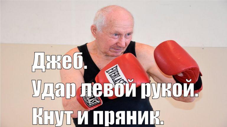 Джеб. Удар левой рукой в боксе. Кнут и пряник