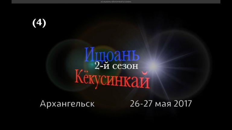 (4) ИЦЮАНЬ-КЁКУСИНКАЙ (2 СЕЗОН)