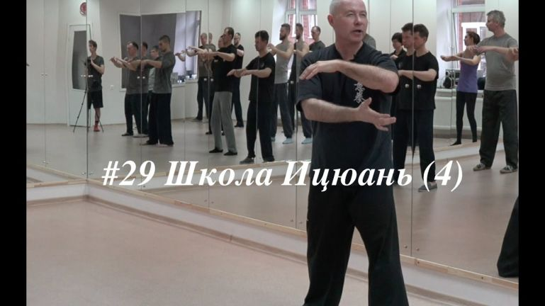 #29 (4) ШКОЛА ИЦЮАНЬ. ФУБАО ЧЖУАН И ОБЗОР СТОЛБОВ