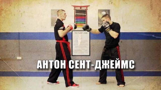 Антон Сент-Джеймс. Эскридо - захват двух рук