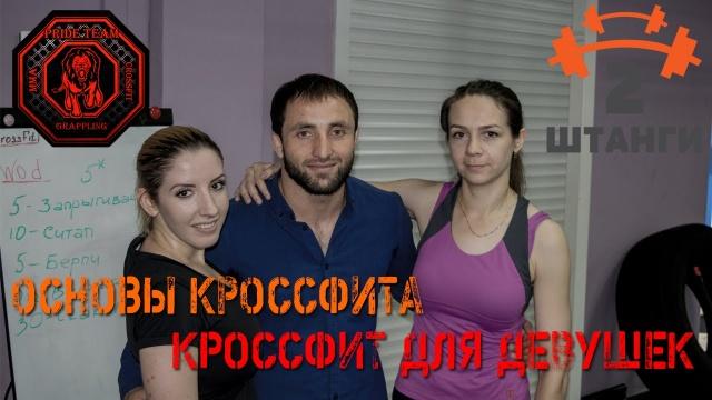 КроссФит Для Девушек.
