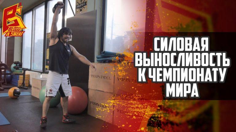 Кроссфит видео. Путь к чемпионату мира по кикбоксингу. Тренировка и наработка  силовой выносливости.
