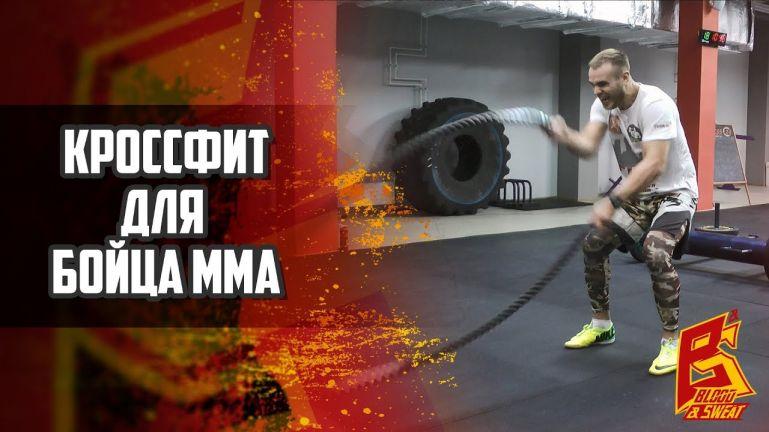 Кроссфит видео. Специальная физическая подготовка, кроссфит для бойца - М-1. Сергей Романов