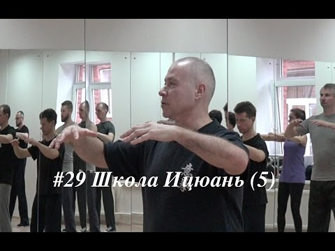 #29 (5) ШКОЛА ИЦЮАНЬ. ФУБАО ЧЖУАН (ДЕТАЛИ УСИЛИЙ)