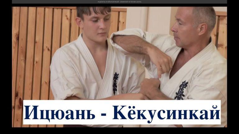 ИЦЮАНЬ И КЁКУСИНКАЙ. СЕМИНАР В ПЕНЗЕ (2012)