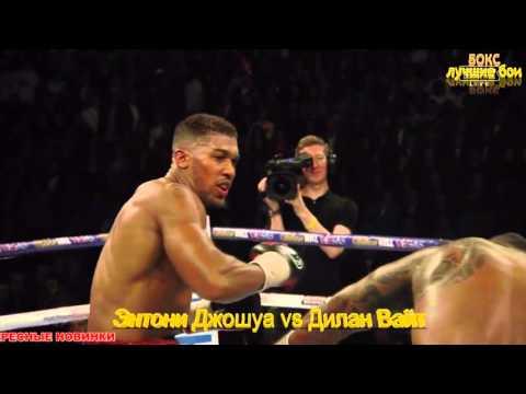 Профессиональный Бокс. Видео боя Энтони Джошуа - Диллиан Уайт
