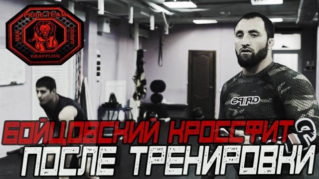 Бойцовский КроссФит после тренировки