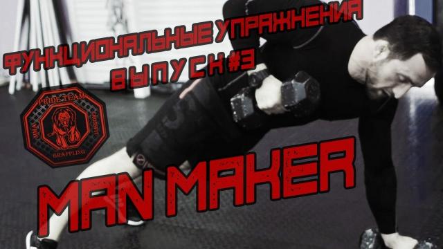Упражнение ManMaker