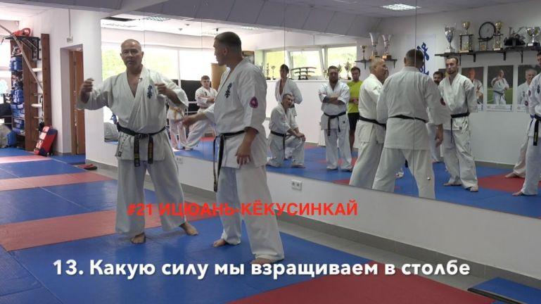#21 ИЦЮАНЬ-КЁКУСИНКАЙ