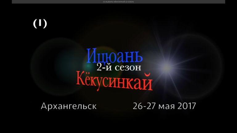 (1) ИЦЮАНЬ КЁКУСИНКАЙ (2 СЕЗОН)