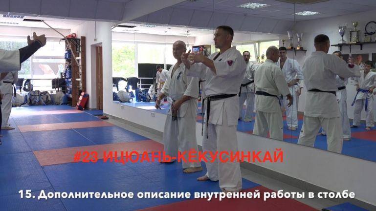 #23 ИЦЮАНЬ-КЁКУСИНКАЙ