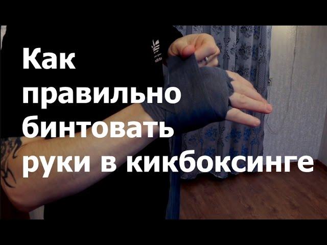 Как правильно бинтовать руки в боксе и кикбоксинге