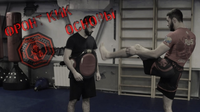 Уроки кикбоксинга с Магомедом Омаровым. Фронт Кик
