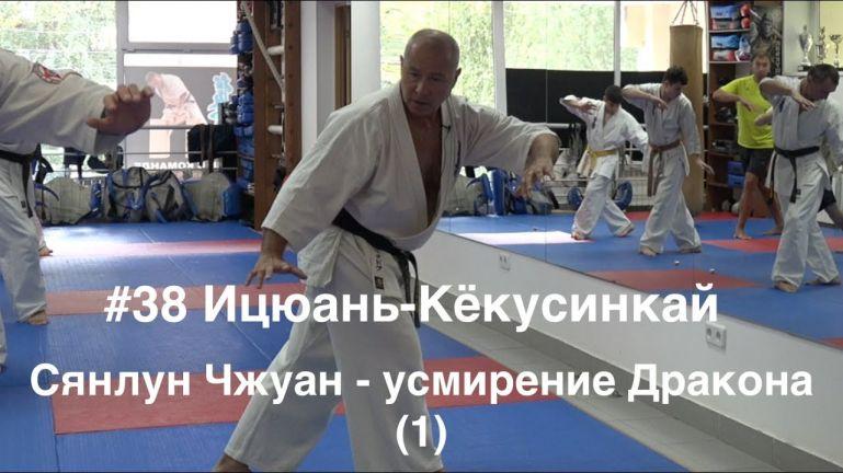 #38 ИЦЮАНЬ-КЁКУСИНКАЙ
