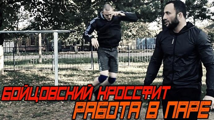 Бойцовский Кроссфит. Работа В Паре