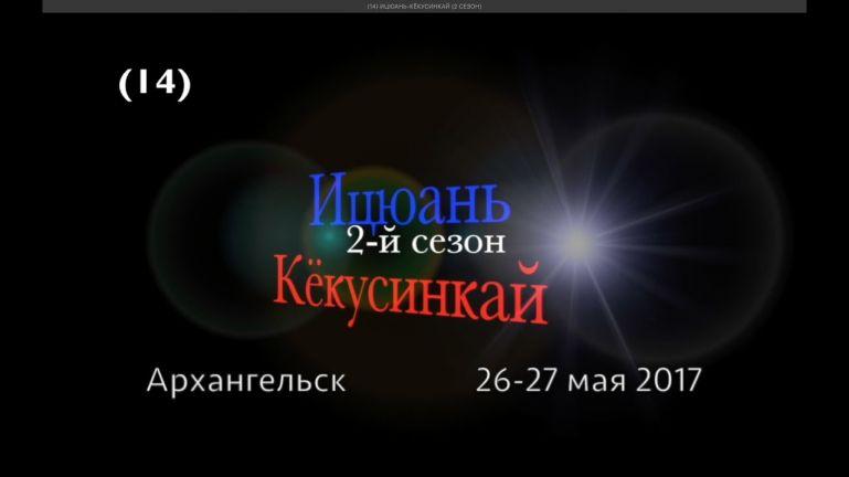 (14) ИЦЮАНЬ-КЁКУСИНКАЙ (2 СЕЗОН)