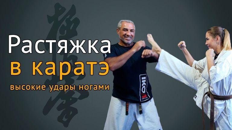 Упражнения для растяжки ног в каратэ: высокие удары ногами в Киокушин