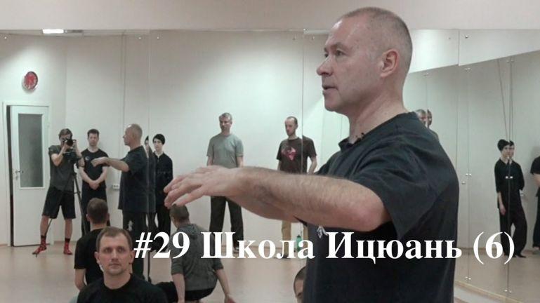 #29 (6) ШКОЛА ИЦЮАНЬ. ФУБАО ЧЖУАН (ТЕСТИРОВАНИЕ СТОЛБА)