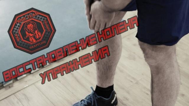 Упражнения для восстановления колена
