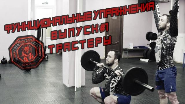 Функциональные упражнения трастеры. Часть 1