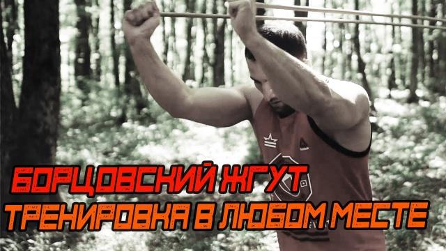 Уличная тренировка с борцовским жгутом