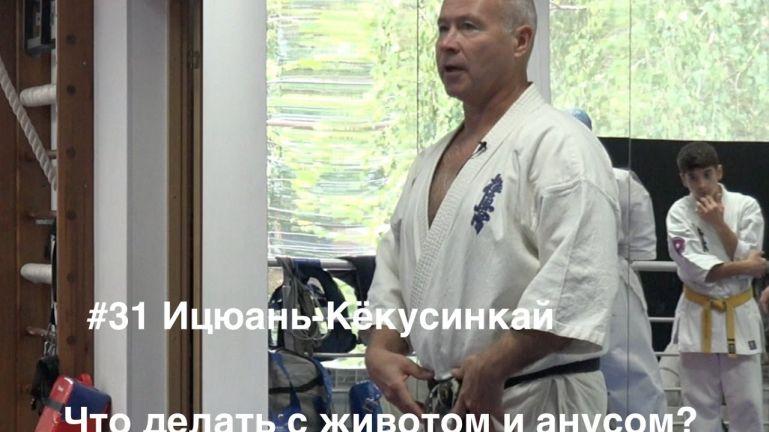 #31 ИЦЮАНЬ-КЁКУСИНКАЙ