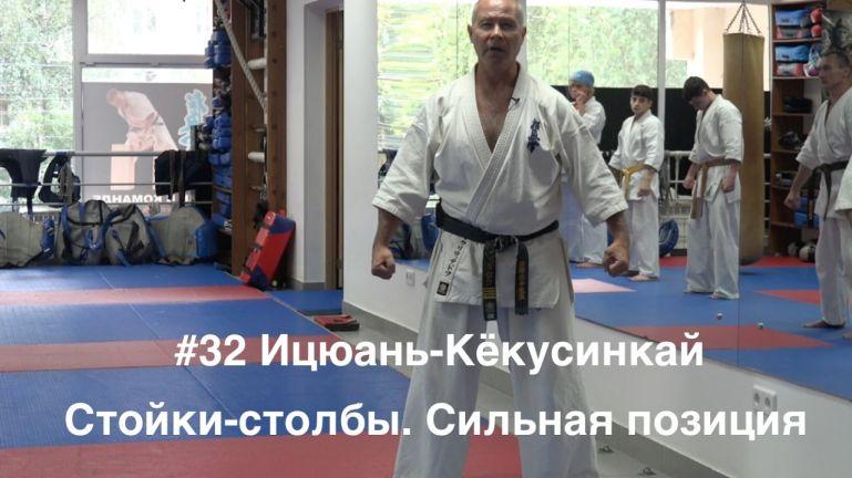 #32 ИЦЮАНЬ-КЁКУСИНКАЙ