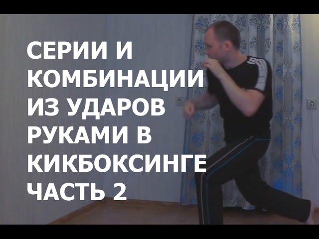 Комбинации из ударов руками в кикбоксинге. Часть 2