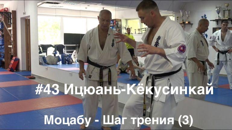 #43 ИЦЮАНЬ КЁКУСИНКАЙ