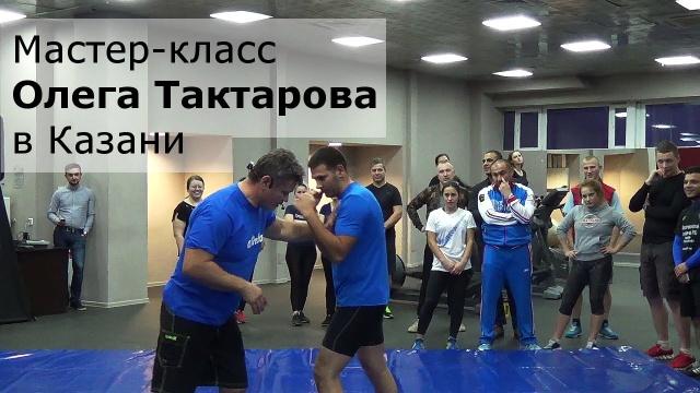 Олег Тактаров: универсальные принципы единоборств
