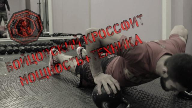 Бойцовский КроссФит. Развитие мощности и техники