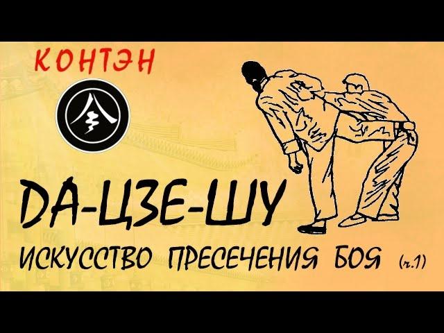 Да-цзе-шу - искусство пресечения боя (часть 1)