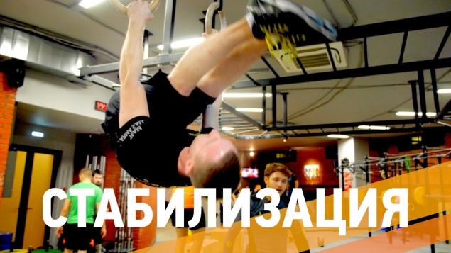 Тренировка мышц-стабилизаторов в КроссФит. Ноги, руки, плечи