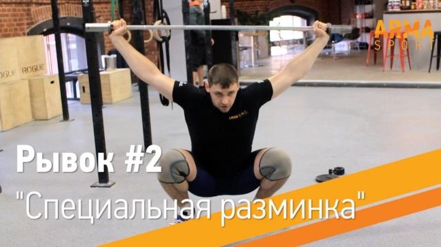 Специальная разминка для тяжелой атлетики