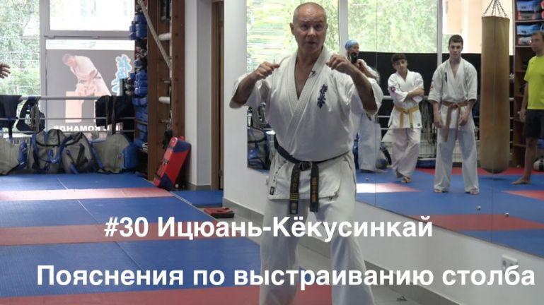 #30 ИЦЮАНЬ-КЁКУСИНКАЙ