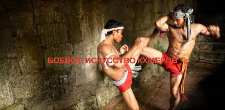 Боевое искусство кхмеров. Демонстрация техники