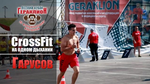 Летний Кубок Гераклион по КроссФит. Победа Дмитрия Гарусова
