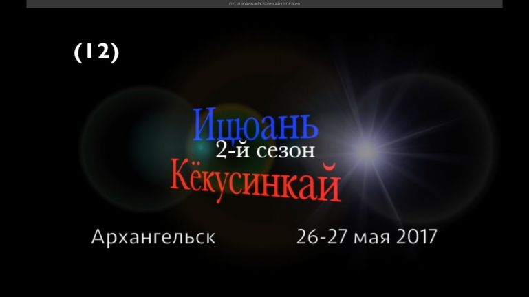 (12) ИЦЮАНЬ-КЁКУСИНКАЙ (2 СЕЗОН)
