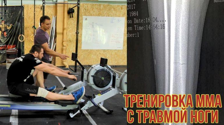 Кроссфит видео. Как не потерять форму с травмой ноги. Круговые тренировки бойца ММА Илья Щеглов. ACB