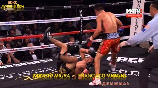 Профессиональный Бокс. Видео лучших моментов боя Такаши Миура и Франциско Варгаса