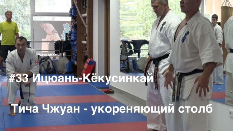#33 ИЦЮАНЬ-КЁКУСИНКАЙ