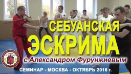 Себуанская Эскрима. Семинар в Москве, октябрь 2016 г.