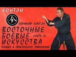 Семинар «Традиционное достилевое каратэ. Техника и практическое применение». Часть 4