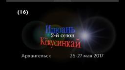 (16) ИЦЮАНЬ-КЁКУСИНКАЙ (2 СЕЗОН)