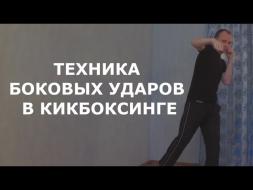 Техника бокового удара в кикбоксинге