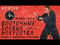 Семинар «Традиционное достилевое каратэ. Техника и практическое применение» Часть 1