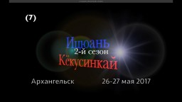 (7) ИЦЮАНЬ КЁКУСИНКАЙ (2 СЕЗОН)