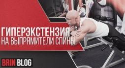 Упражнение гиперэкстензия на разгибатели спины