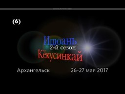 (6) ИЦЮАНЬ-КЁКУСИНКАЙ (2 СЕЗОН)