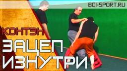Фрагмент семинара КОНТЭН «Ключи к технике ног». Зацеп изнутри (Семинар СПб 2011)
